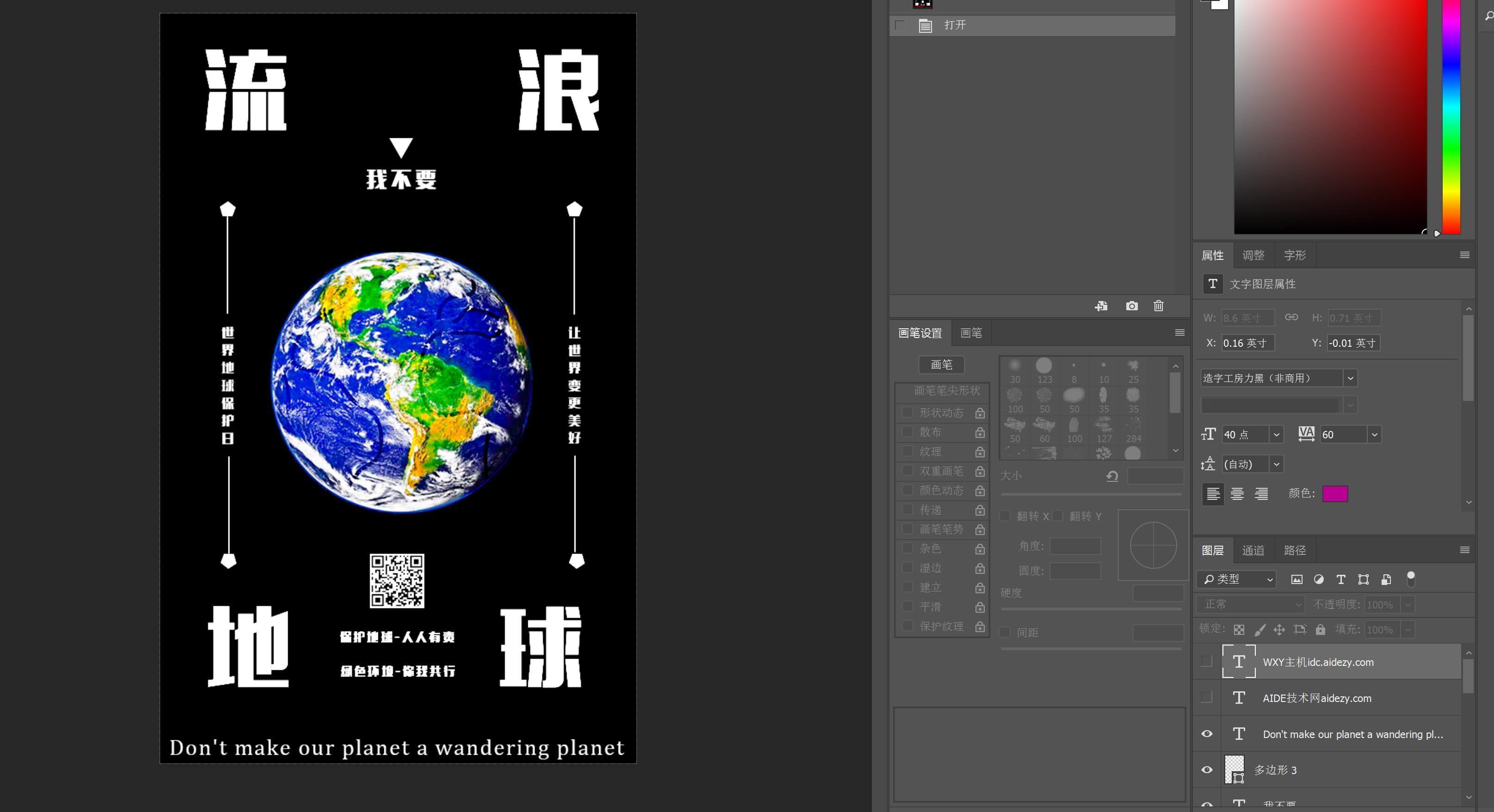 流浪地球公益手机版海报PSD源码分享