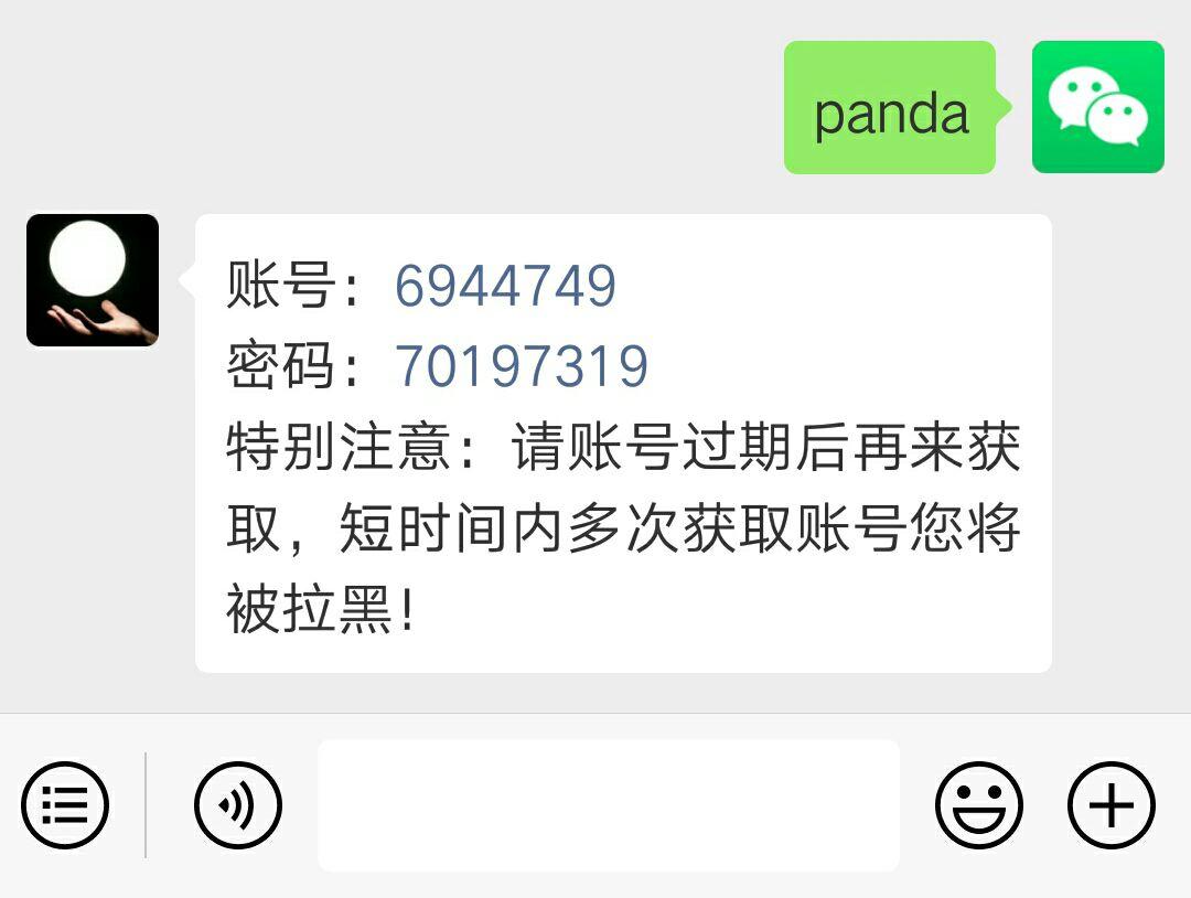 福利分享电脑端免费永久VPN境外上网教程 输入指令panda