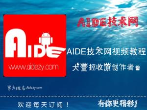 AIDE技术网软件加固教程-无视任何反编译工具