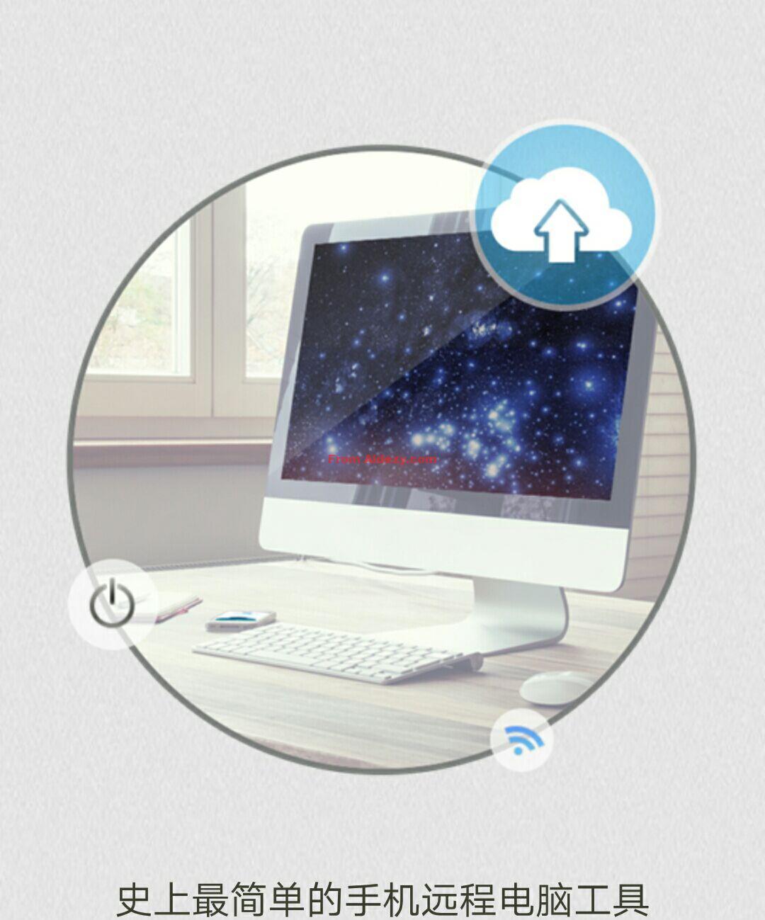 远程桌面连接助手 下载专区 第1张