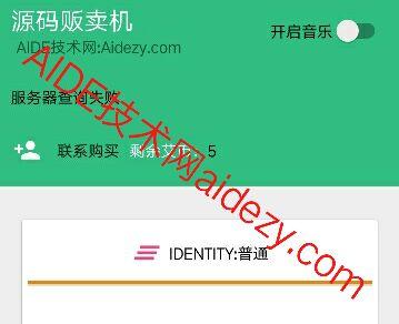 AIDE-源码贩卖机+登陆注册源码