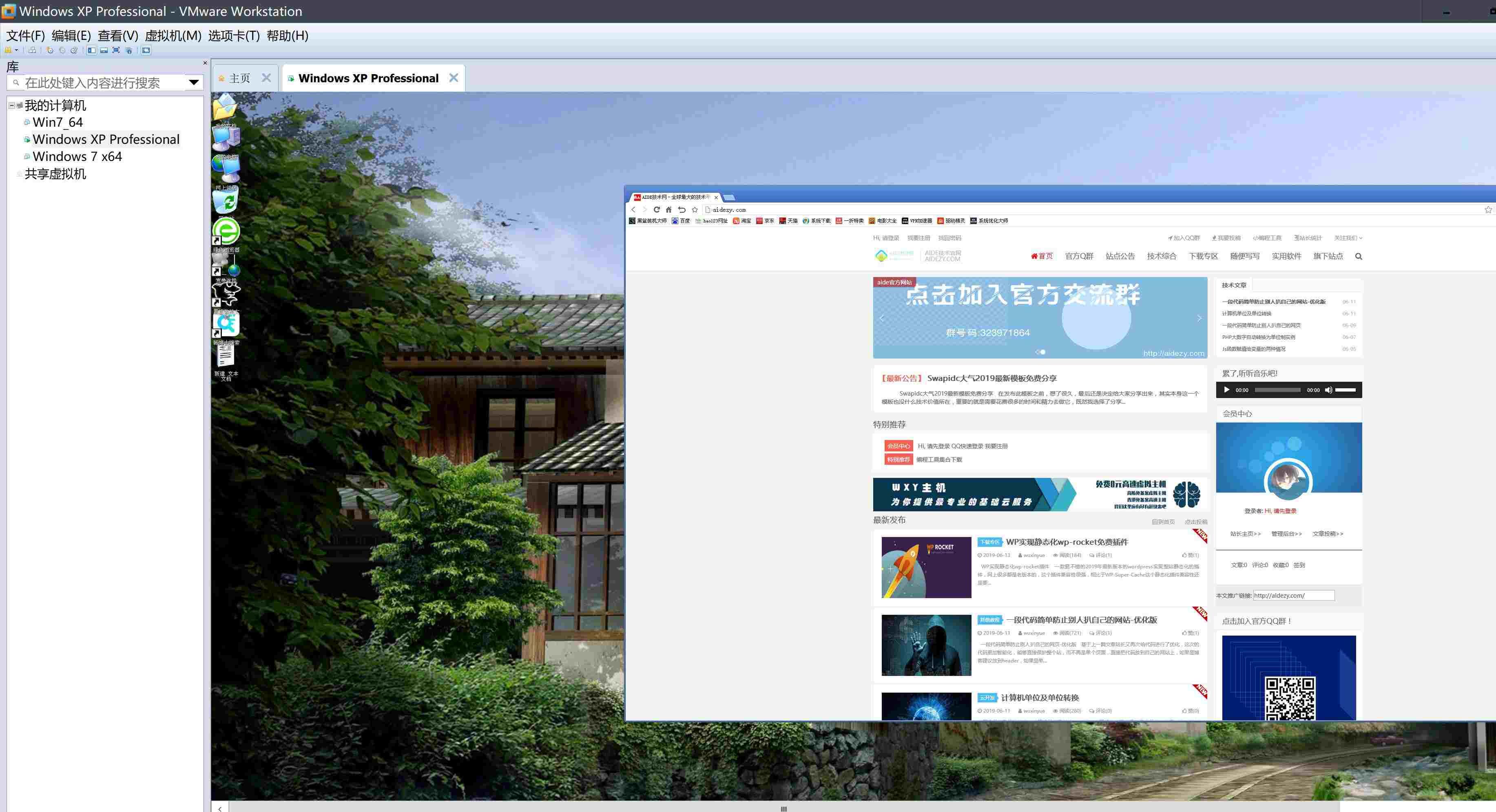 VMware虚拟机