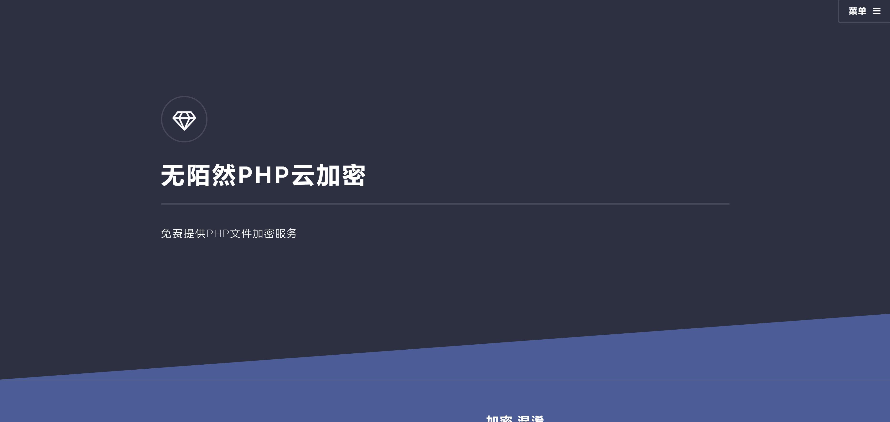 2019最新可用的PHP云加密平台免费分享