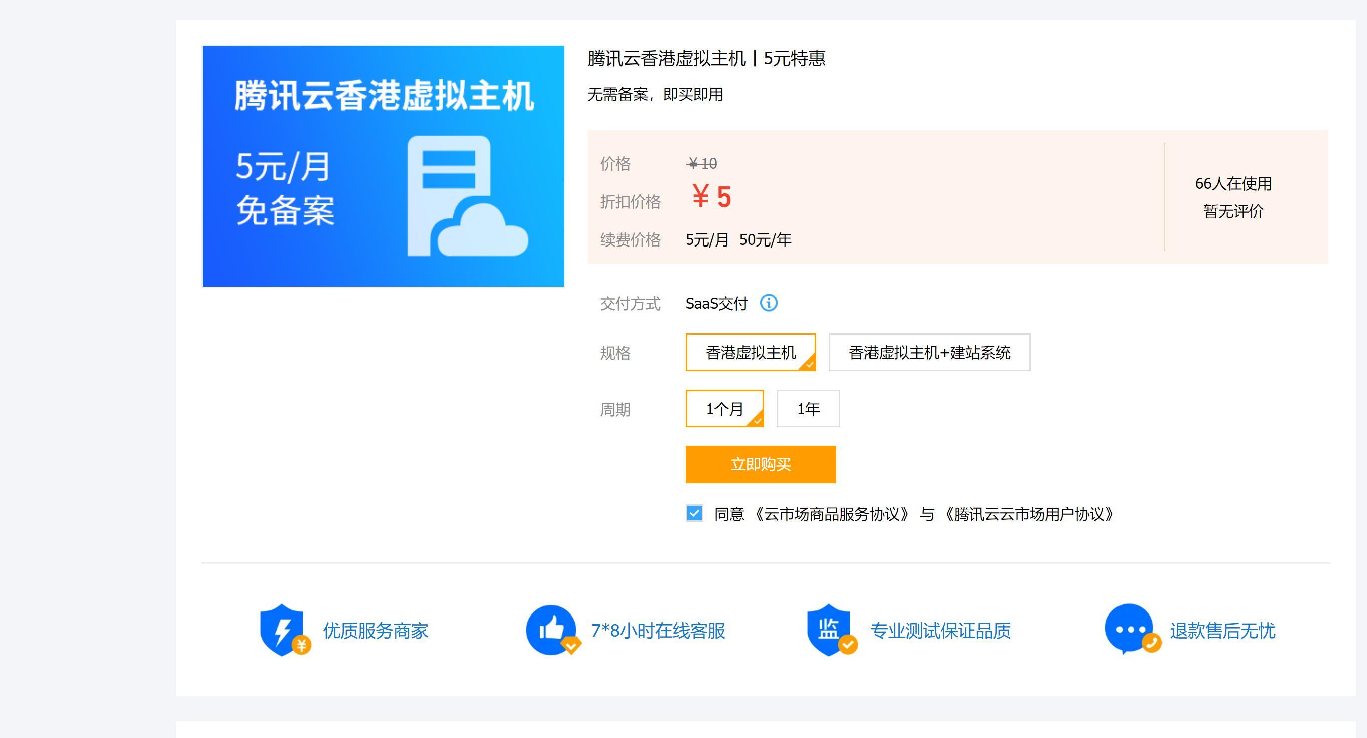 腾讯云虚拟主机学生机 5元一个月
