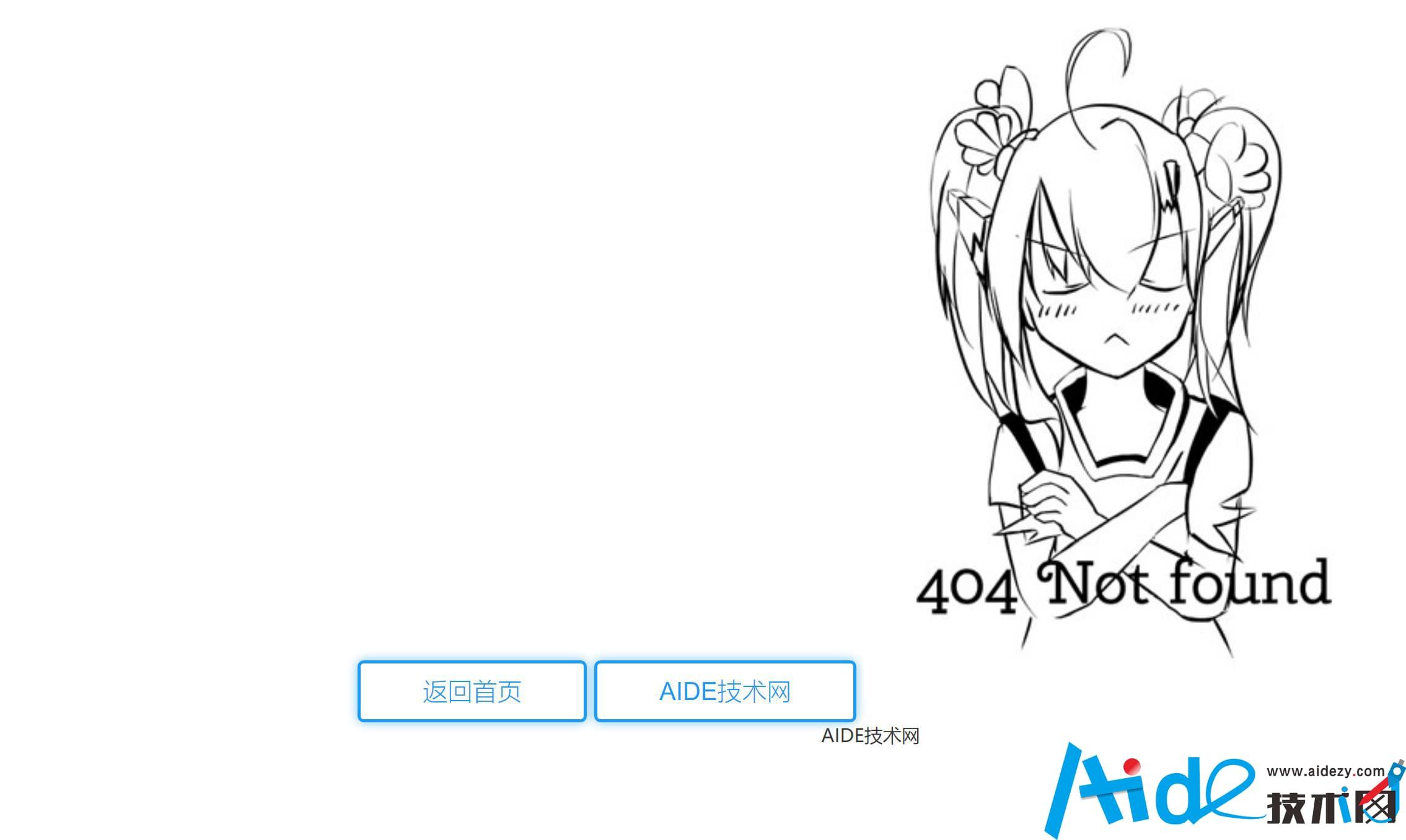 一款会说话的404页面分享