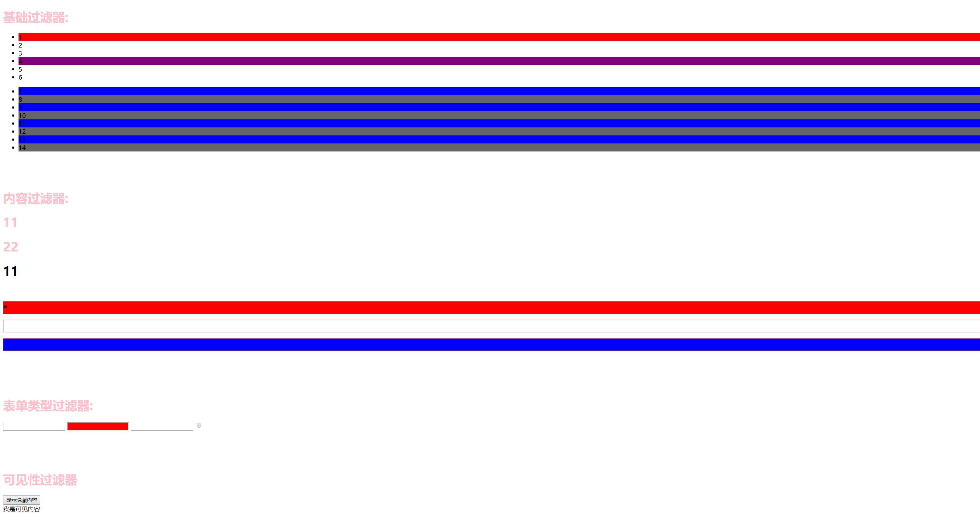 JQuery的5种过滤器实例 jQuery教程 第2张