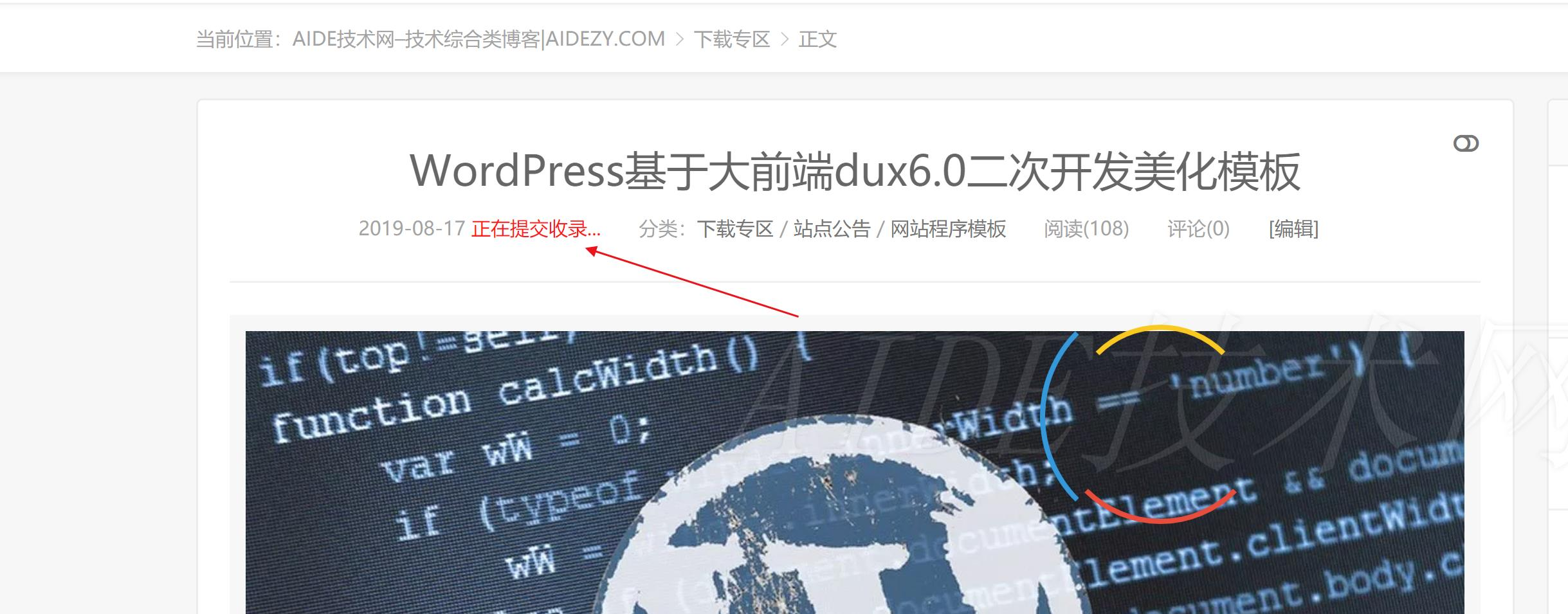 给Wordpress增加一个文章自动提交收录 WordPress教程 第2张
