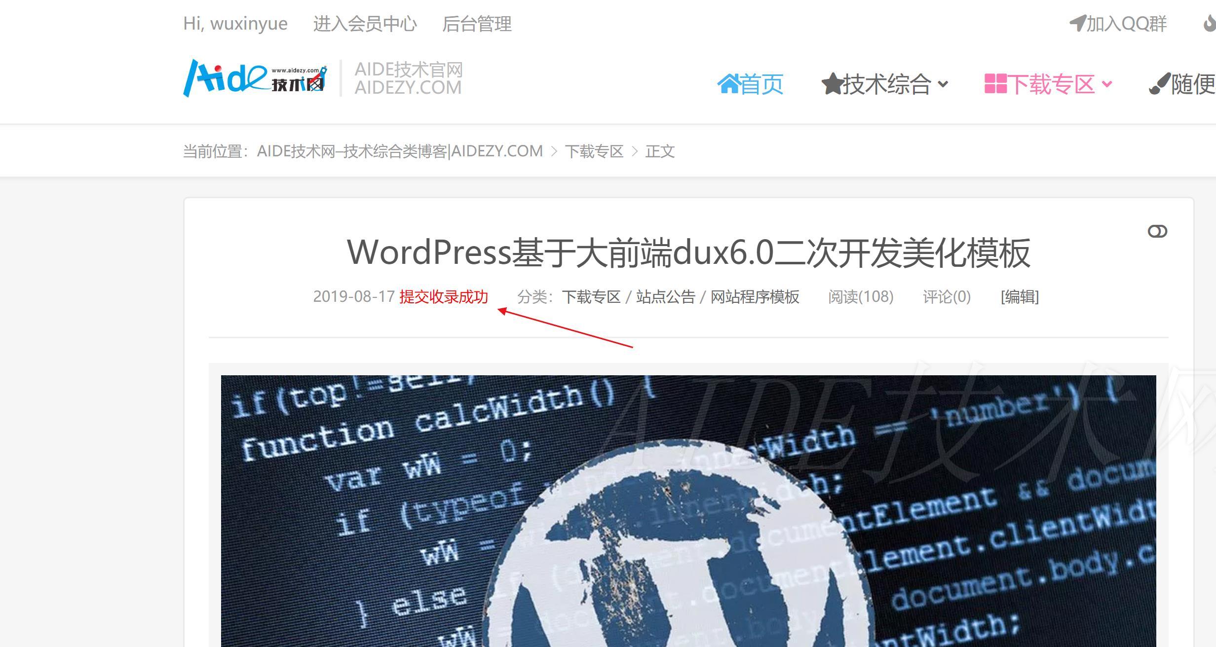 给Wordpress增加一个文章自动提交收录 WordPress教程 第3张