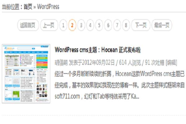 WordPress添加分页导航菜单源码 前言