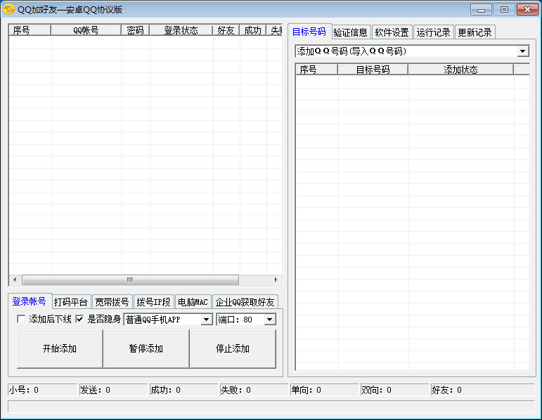 QQ全自动加好友+QQ群成员提取软件最新版