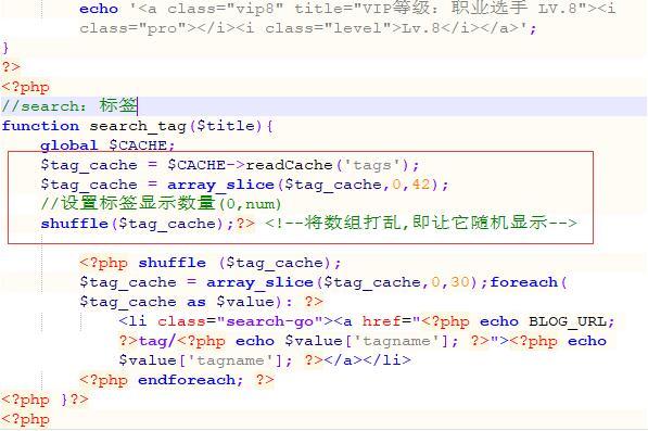 Emlog侧边栏显示彩色标签 随机标签 控制标签数量 正文1