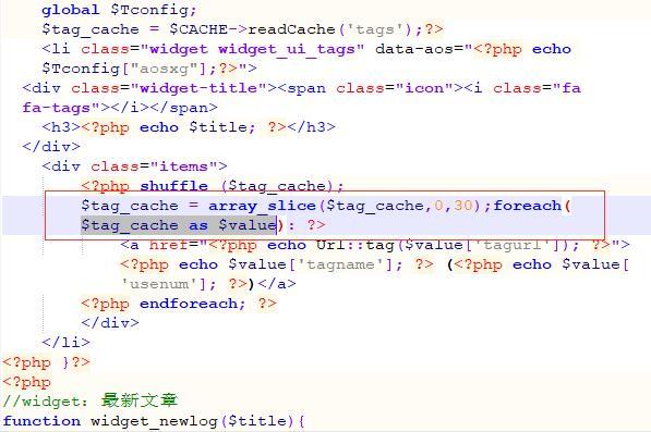 Emlog侧边栏显示彩色标签 随机标签 控制标签数量 正文2
