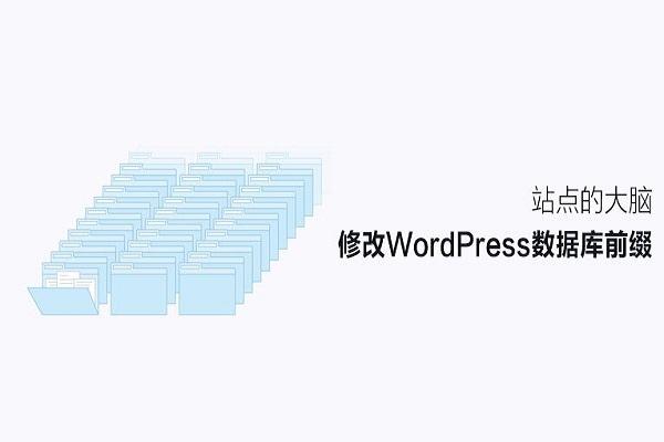 Wordpress数据库前缀修改教程|前言