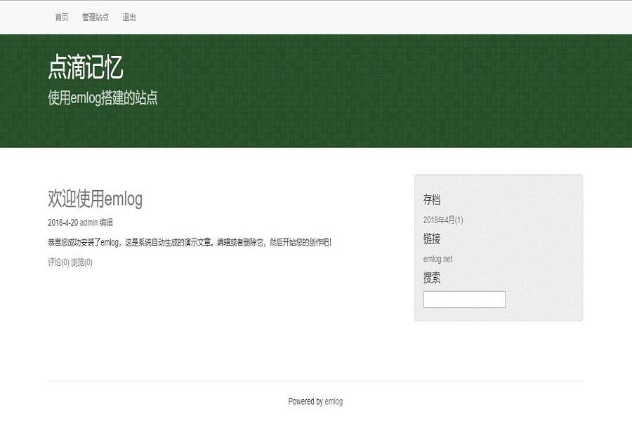 Emlog6.0正式版下载及安装使用教程