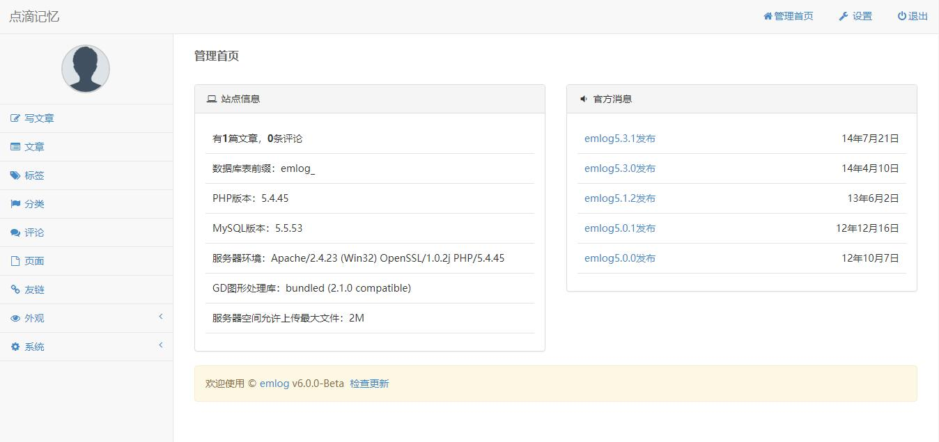 Emlog6.0正式版下载及安装使用教程|后台