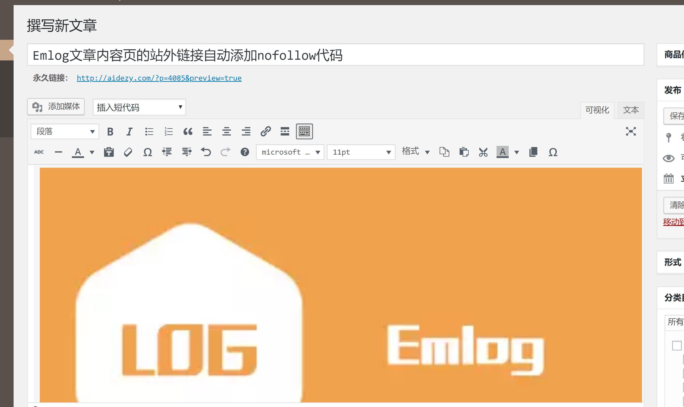 Emlog文章内容页的站外链接自动添加nofollow代码|前言