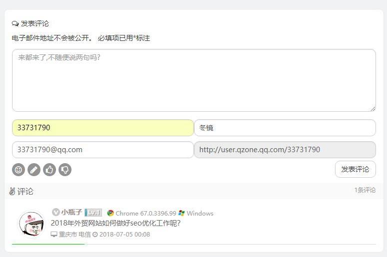 Emlog FLY模版QQ评论修复代码教程|正文