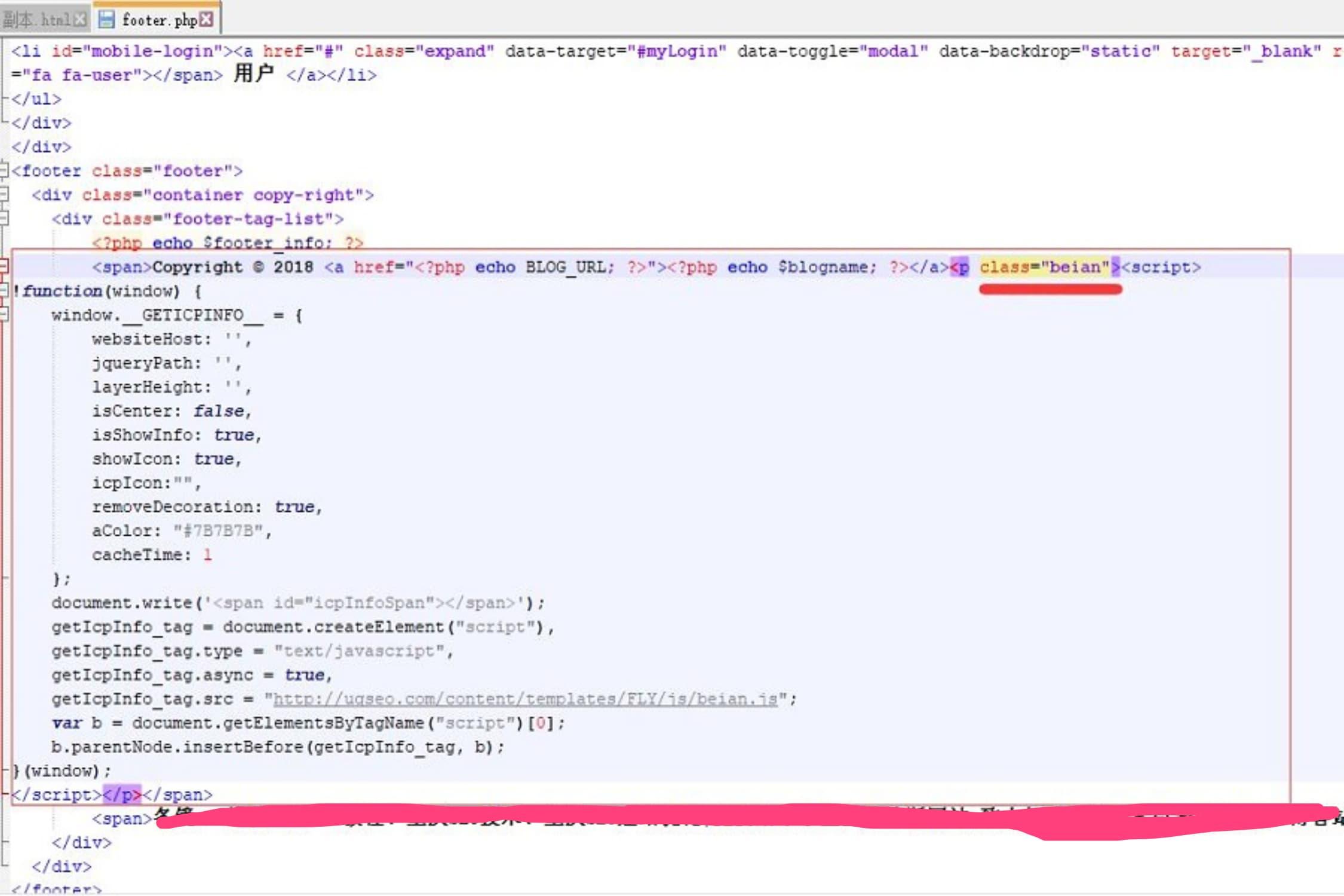 Emlog添加自动获取备案信息 FLY模版亲测可用|正文