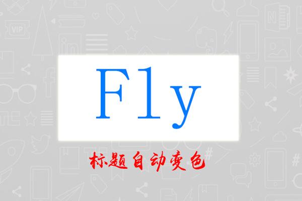 Emlog Fly模版文章标题自动变颜色教程