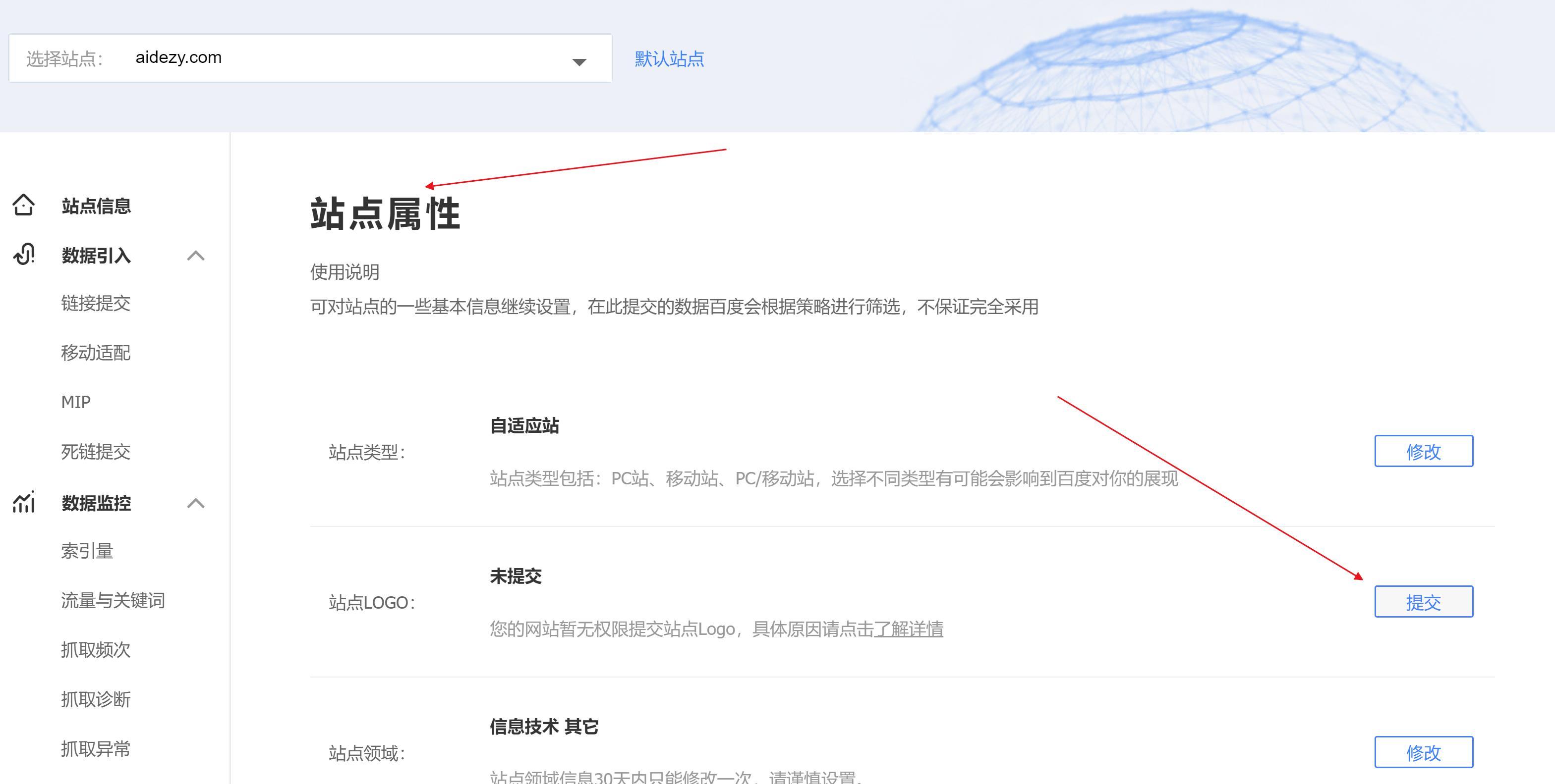快速开通百度/360/搜狗站点LOGO展示权限方法|前言