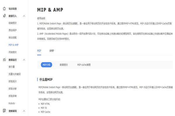 熊掌号百分百快速提升指数分教程|MIP