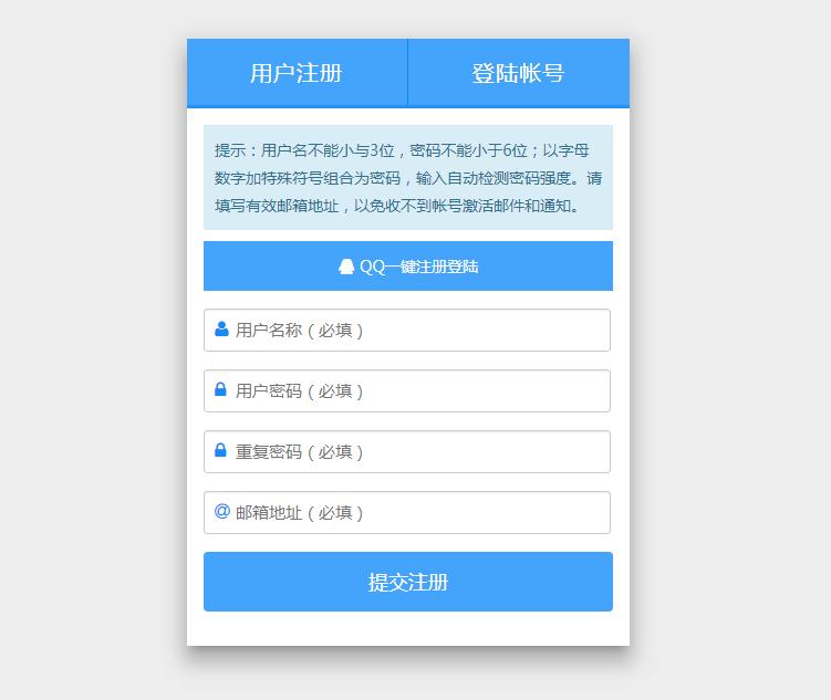 Emlog用户注册插件价值80元免费分享