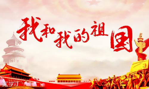 热烈庆祝祖国70周年生日快乐