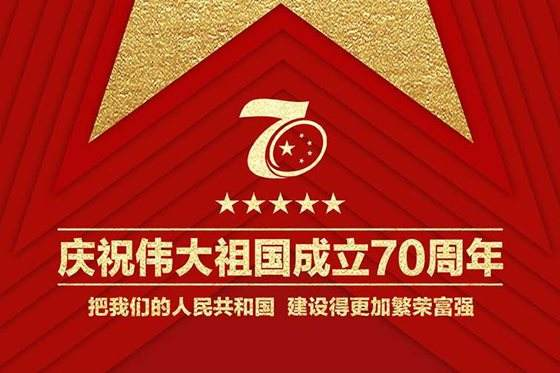 热烈庆祝祖国70周年生日快乐|前言