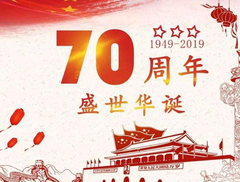 热烈庆祝祖国70周年生日快乐|中国
