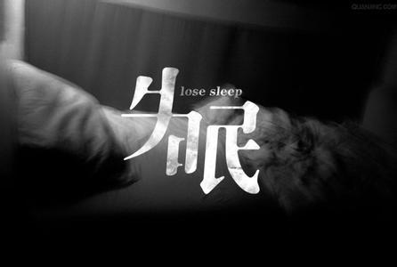 关于最近失眠-文章