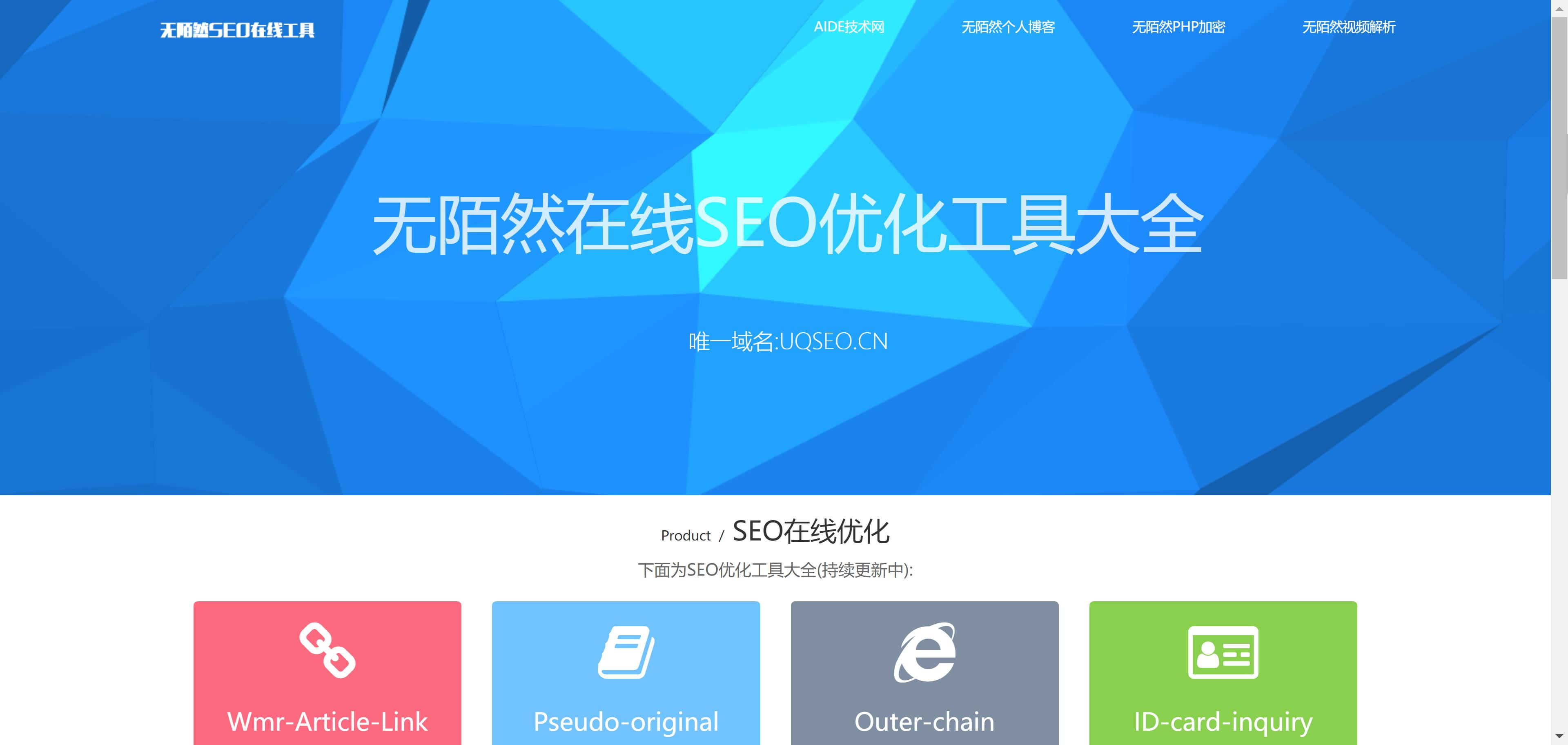无陌然在线SEO优化工具大全网站