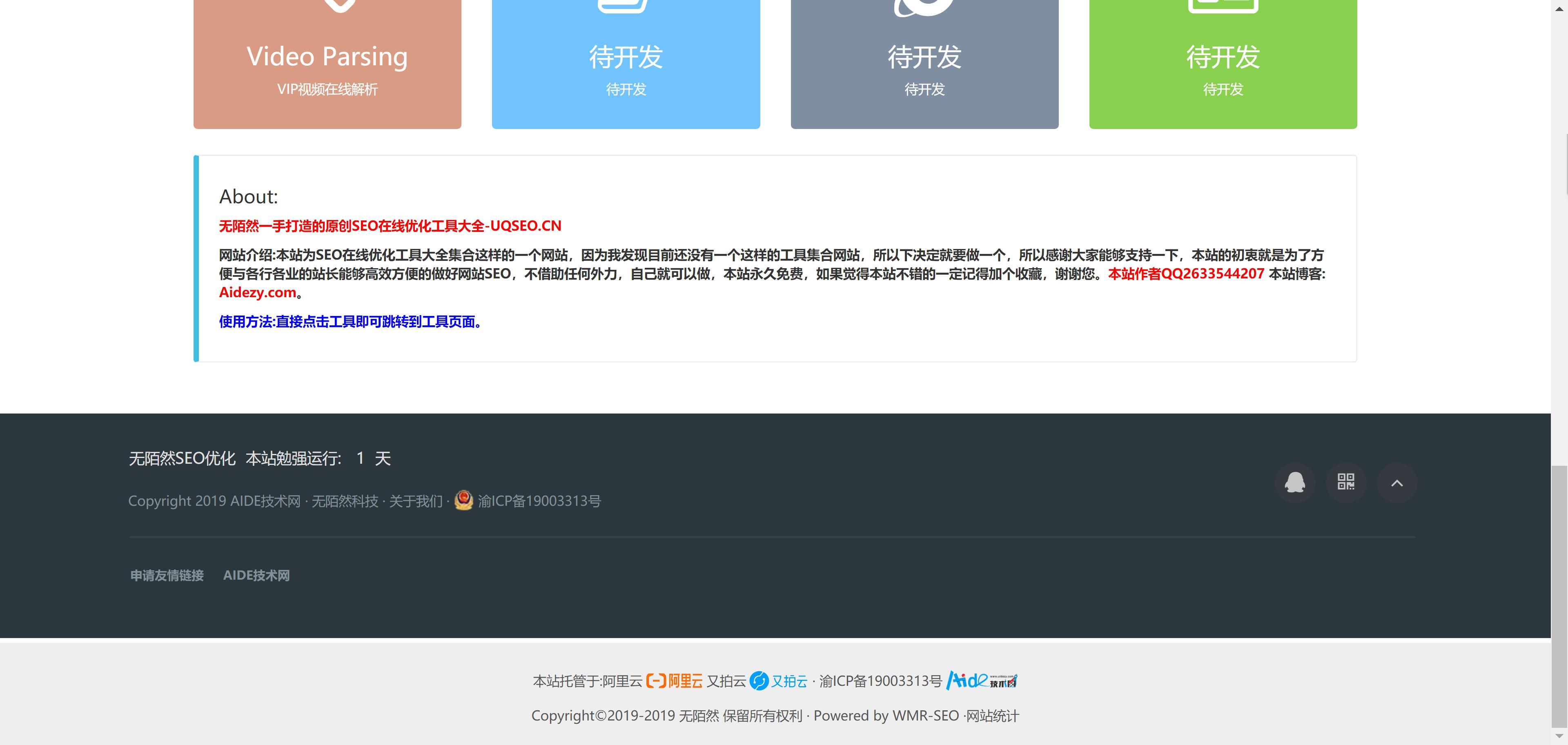 无陌然在线SEO优化工具大全网站|正文