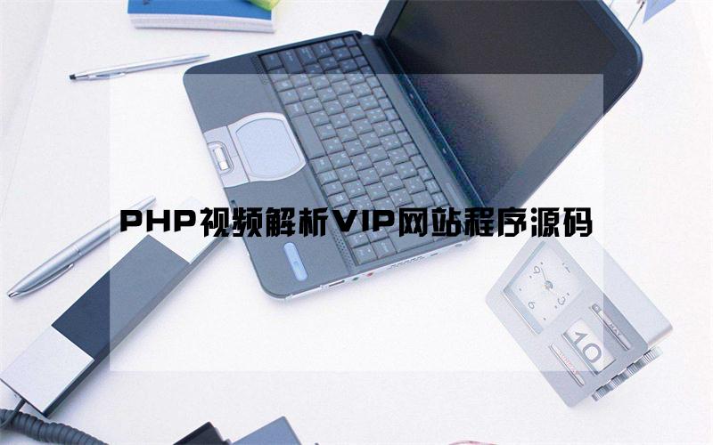 PHP视频解析VIP网站程序源码
