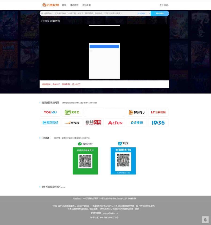 PHP视频解析VIP网站程序源码|前言