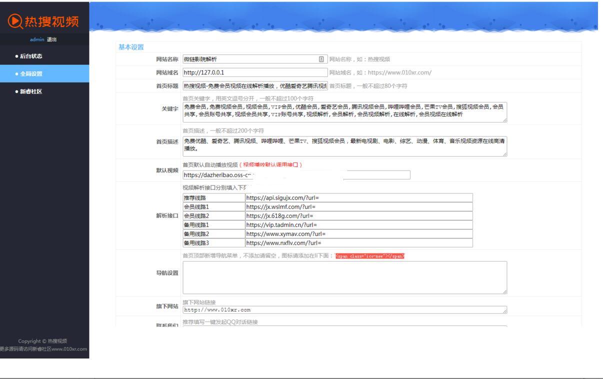 PHP视频解析VIP网站程序源码|正文