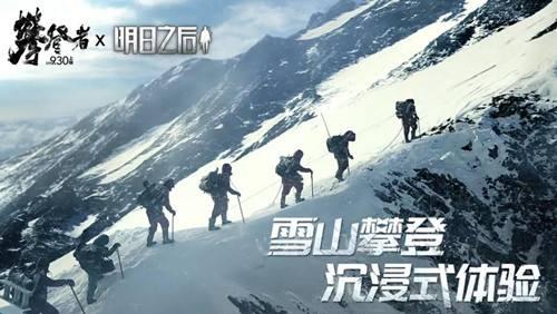 攀登者HD清晰版在线播放
