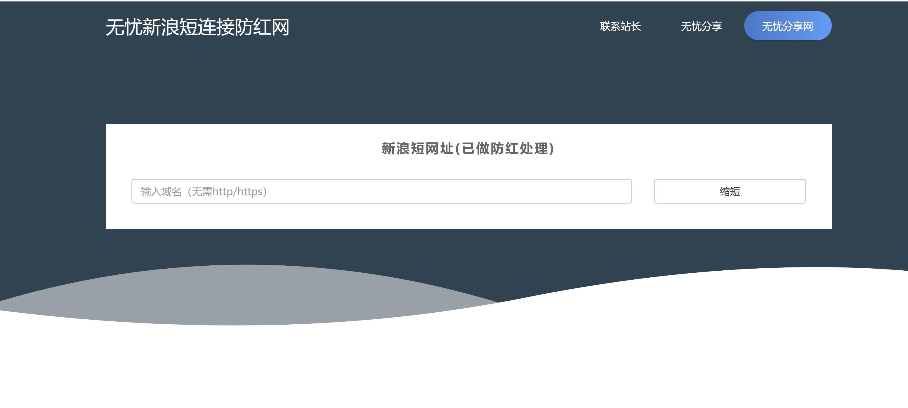 成品新浪短链接美化版无需数据库HTML版本