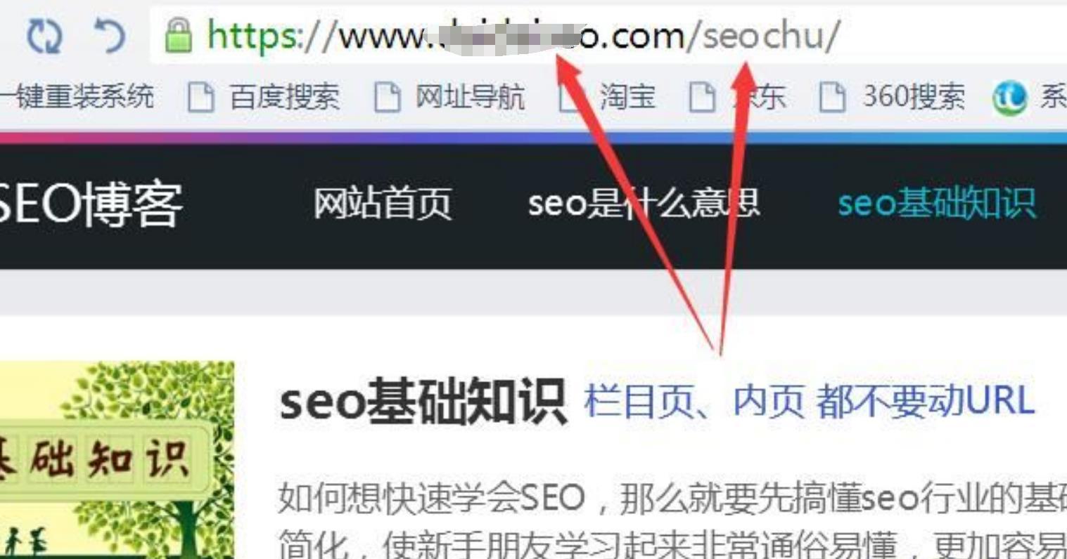 网站改版需要注意什么?避免降权/具体建议