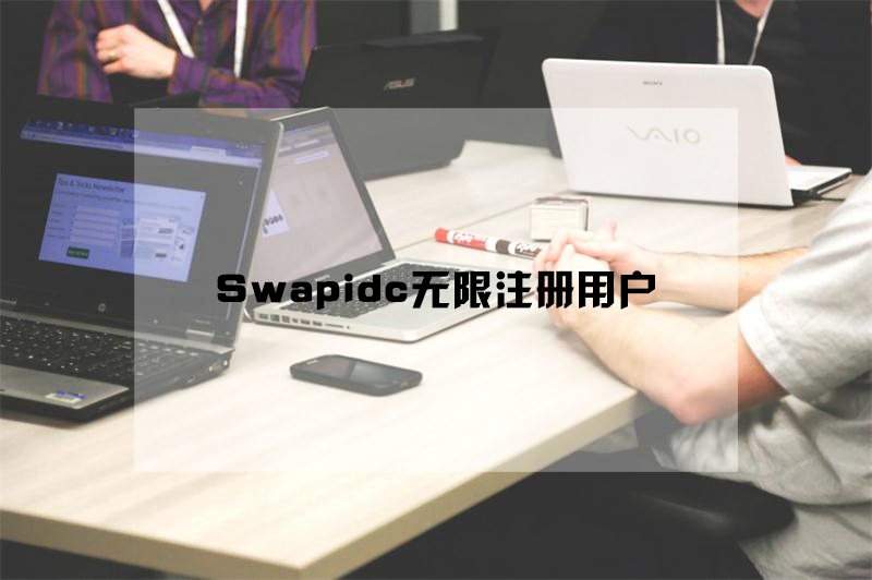 Swapidc无限注册用户|iApp源码
