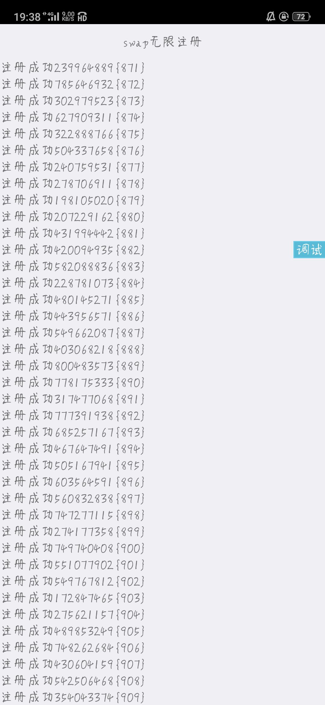 Swapidc无限注册用户|iApp源码|前言