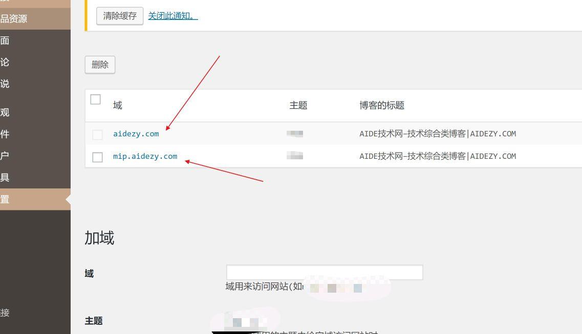 WordPress|MIP改造不同域名绑定不同主题插件|正文