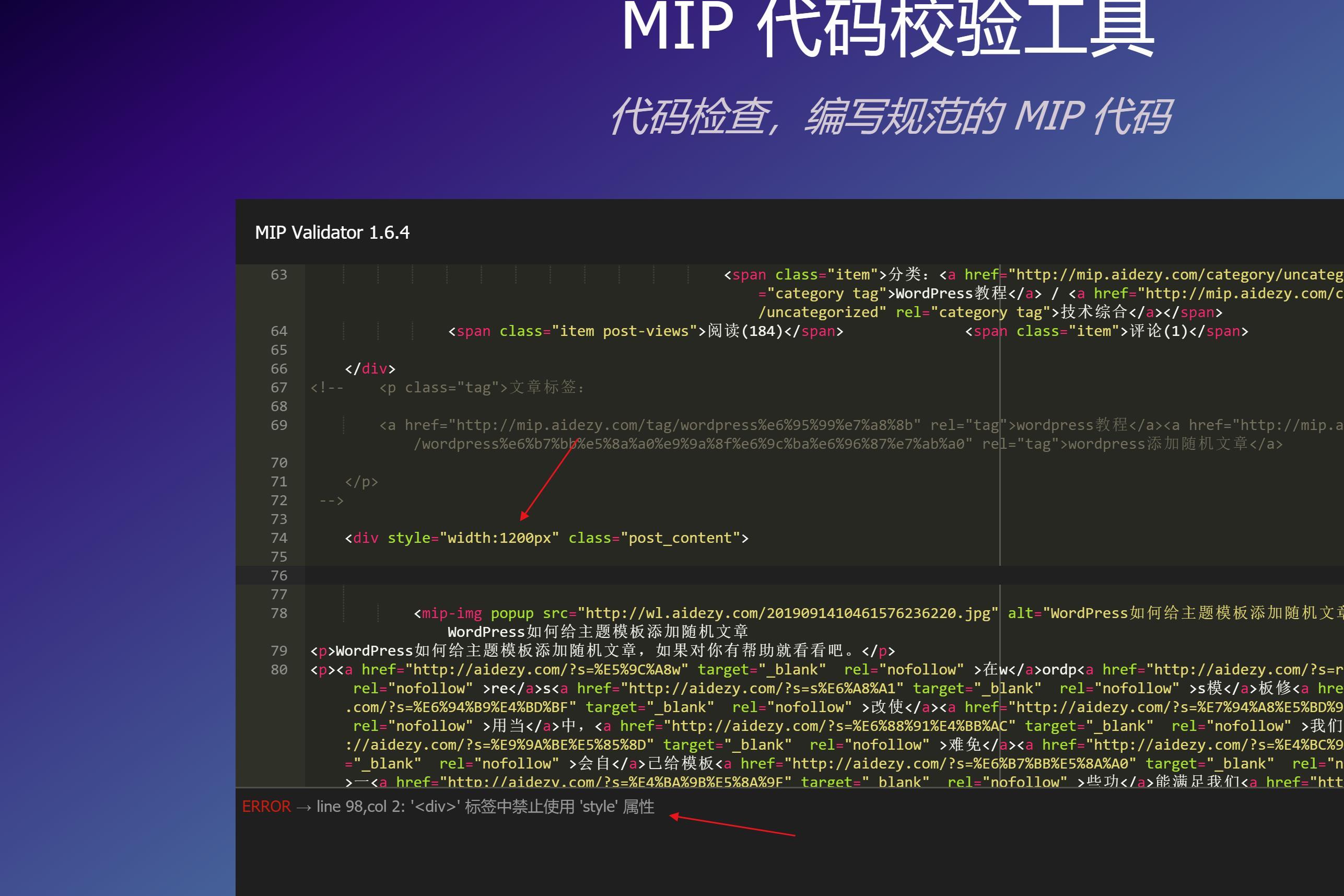 WordPress|MIP改造删除所有DIV内联Style属性|正文