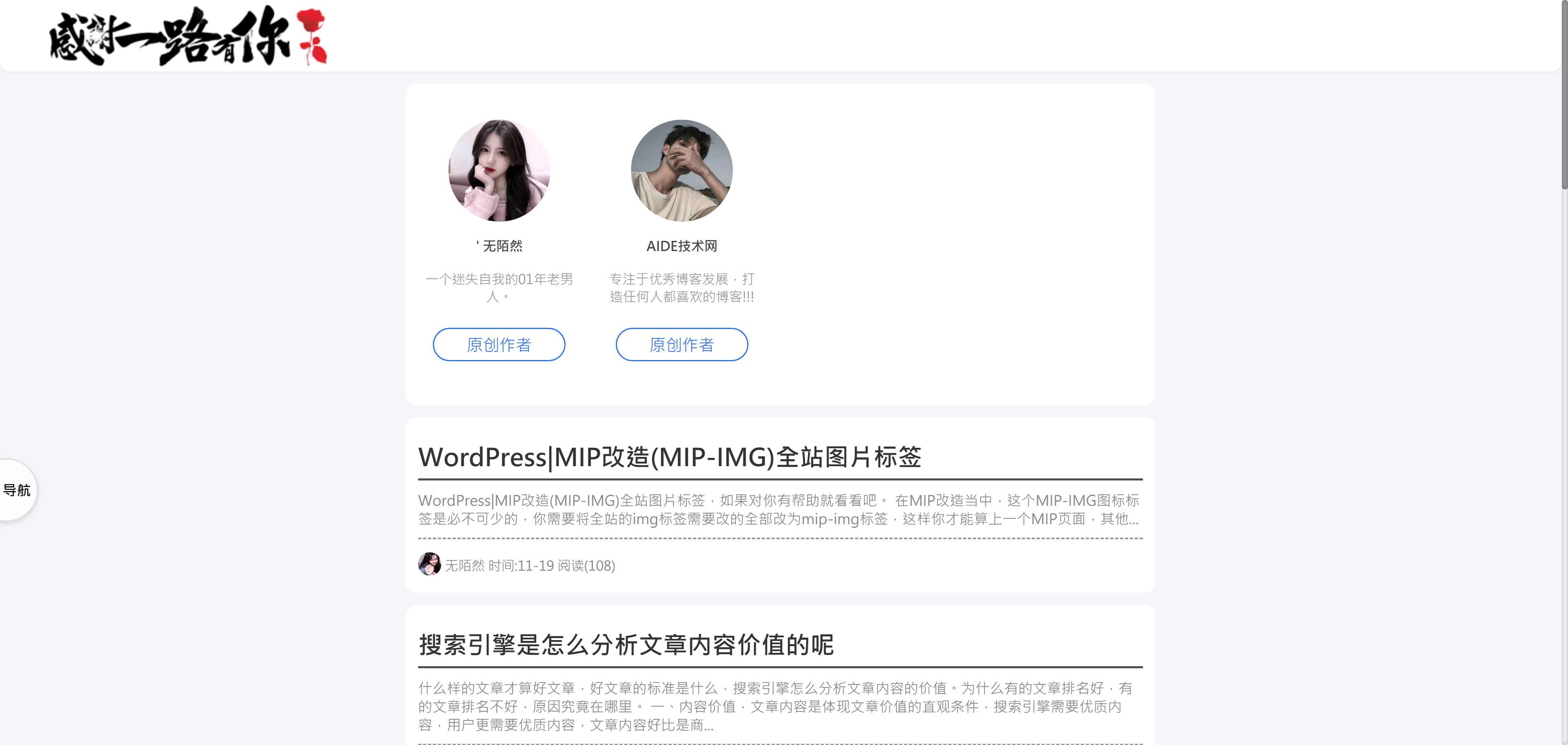WordPress|MIP改造实战建立一个页面(终章)|正文
