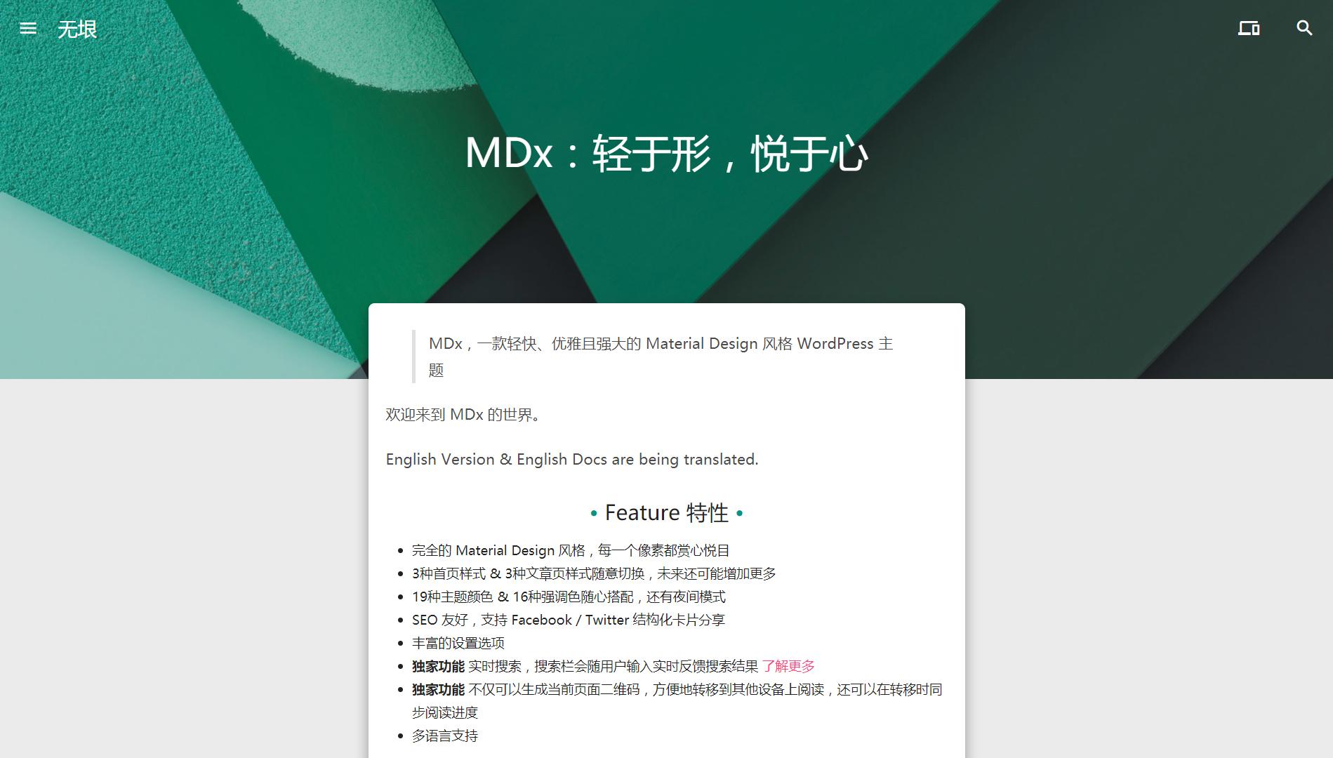 WordPress单栏博客主题MDx分享 前言