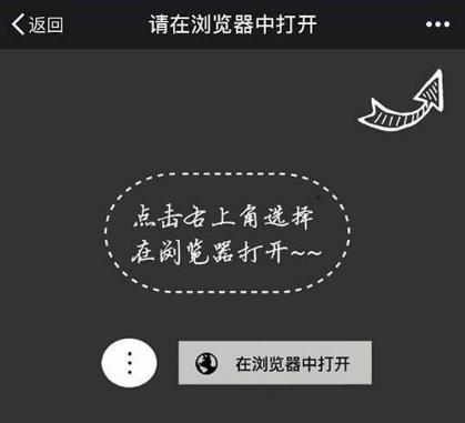 如何在QQ/微信内打开网站提示用浏览器打开代码