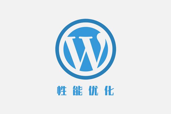 如何快速提升优化WordPress性能