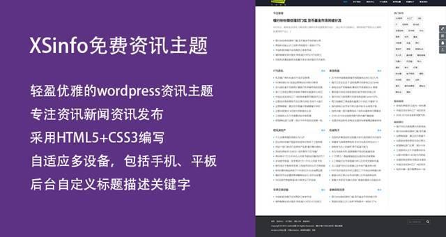 WordPress免费响应式自媒体资讯主题XSinfo