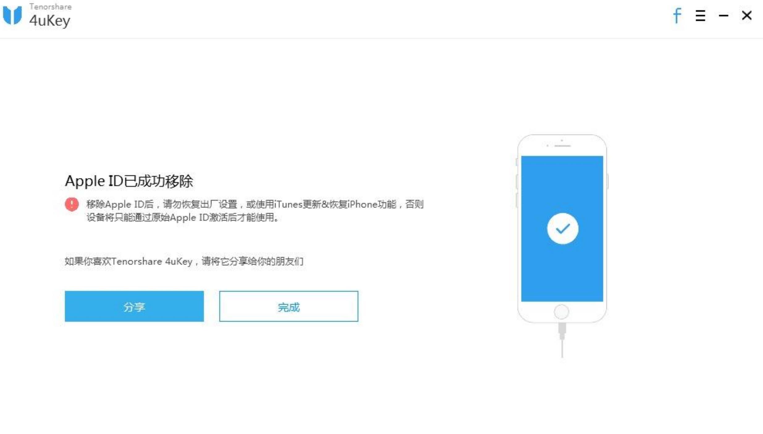 一键解锁iphone密码和专业Apple ID删除工具|前言
