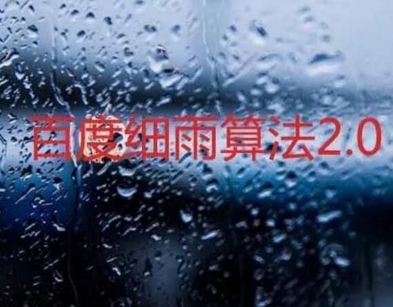 百度算法细雨2.0正式上线,打击B2B低质量站点(详细解读)