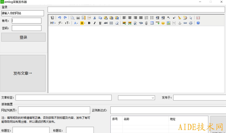 Emlog文章采集发布器软件电脑版V1.0版本